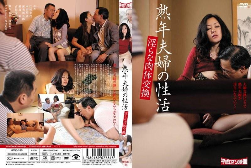 ピンク映画 ch、Vシネマ、3P・4P、人妻、不倫、寝取り・寝取られ 熟年夫婦の性活/淫らな肉体交換