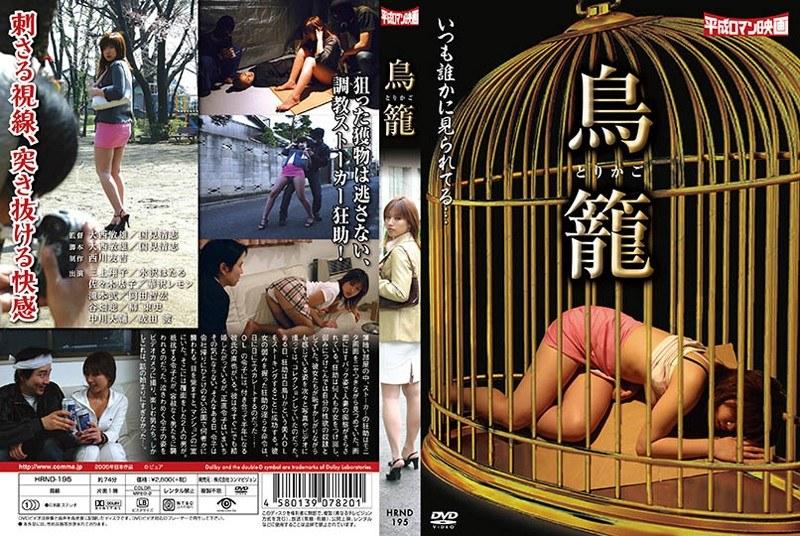 ピンク映画 ch、Vシネマ、OL、盗撮・のぞき、調教・奴隷、人妻 鳥籠