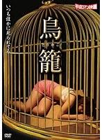 三上翔子 鳥籠