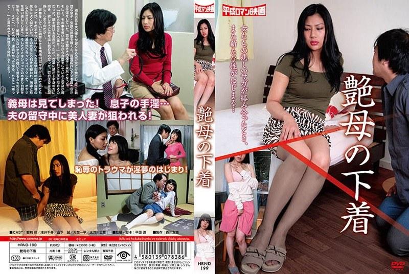 ピンク映画 ch、人妻、オナニー、義母、熟女、Vシネマ 艶母の下着