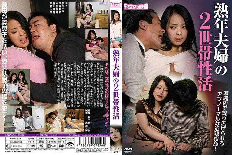 ピンク映画 ch、熟女、義母、童貞、人妻、Vシネマ 熟年夫婦の2世帯性活