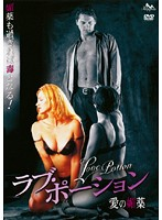 リサ・マリー 成人映画、単体作品、洋ピン・海外輸入、成人映画 ラブ・ポーション 愛の媚薬