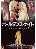 ビバリー リン、ディー、ブルック ハンター 成人映画、白人女優、巨乳、洋ピン・海外輸入、職業色々、成人映画 ポールダンス・ナイト 美人双子の身代り生活