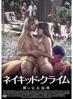 サイゼリア 成人映画、洋ピン・海外輸入、白人女優、成人映画 ネイキッド・クライム 裸の宝石泥棒