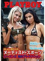 h_109pbjd00199[PBJD-199]PLAYBOYのヌーディスト・スポーツ シーズン 2 / 絶叫アトラクション
