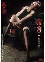 森咲小雪 秘女琴 / 霜月(しもつき)◆秋風の疼き