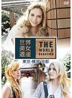 成人映画、ドラマ、その他フェチ、妄想、白人女優、Vシネマ 世界美女遺産 / 東京・横浜・京都
