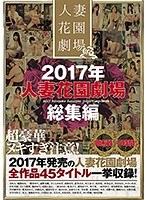2017年人妻花園劇場総集編