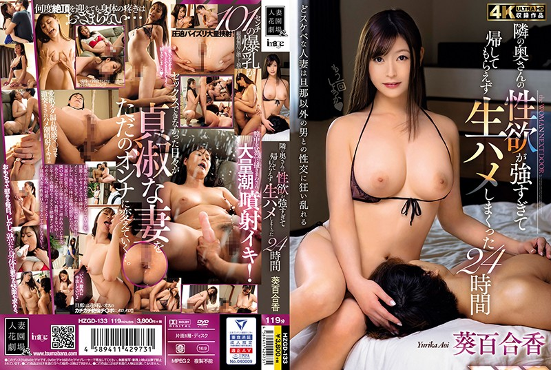 HZGD-133 The Married Woman Next Door's Sex Drive Is Out Of Control - She Won't Let Me Go Until I've Fucked Her For 24 Hours - Yurika Aoi