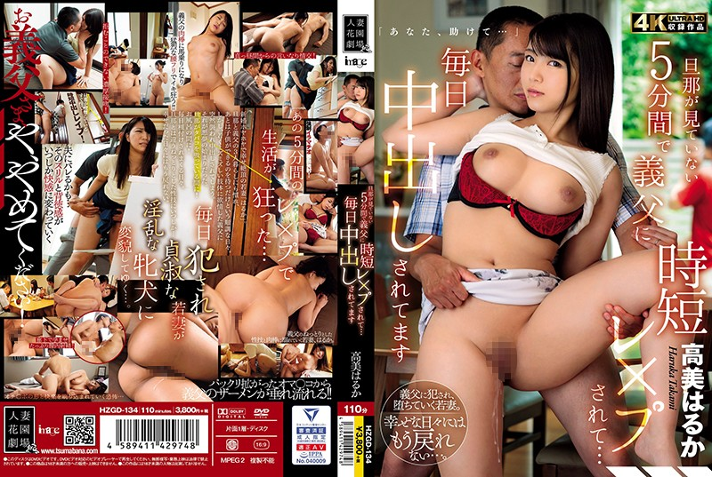 HZGD-134 Each Time My Husband Takes His Eyes Off Me For Even 5 Minutes, My Father-In-Law Ravishes Me... He Cums Inside Me Every Day - Haruka Takami