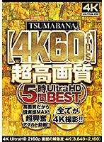 TSUMABANA【4K】超高画質 5時間Ultra HD BEST ダウンロード