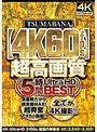 TSUMABANA【4K】超高画質 5時間Ultra HD BEST