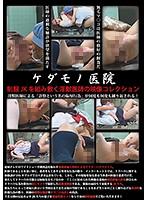 ケダモノ医院 制服JKを組み敷く淫獣医師の映像コレクション