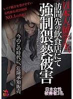 日本人留学生、訪問先の飲食店にて強…