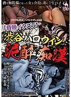 【昏●イタズラ】渋谷ハロウィン泥●痴●