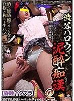 【昏●イタズラ】渋谷ハロウィン泥●痴●2