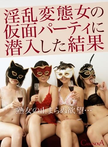 【VR】淫乱変態女の仮面パーティに潜入した結果