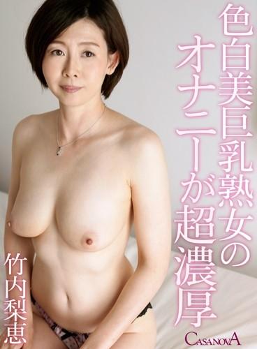 色白美巨乳熟女のオナニーが超濃厚 竹内梨恵