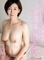 【VR】色白美巨乳熟女のオナニーが超濃厚 竹内梨恵 ダウンロード