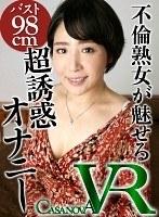 【VR】不倫熟女が魅せる超誘惑オナニー 小糸叶芽 ダウンロード