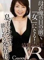 【VR】母が俺の目の前で「女」になる! 清野ふみ江