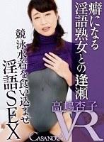 【VR】癖になる淫語熟女との逢瀬 高嶋杏子 ダウンロード