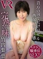 【VR】完熟の味 竹内梨恵 ダウンロード