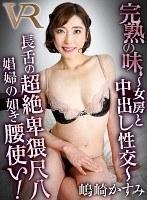 【VR】完熟の味〜女房と中出し性交〜 嶋崎かすみ ダウンロード