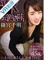 【VR】完熟の味~上司の奥さんに誘惑されて~ 篠宮千明(h_1116cabe00066)