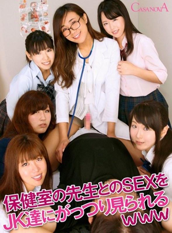 【VR】保健室の先生とのSEXをJK達にがっつり見られるwww パッケージ