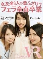 【VR】女友達3人の悪ふざけでフェラ童貞卒業 ダウンロード