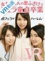【VR】女友達3人の悪ふざけでフェラ童貞卒業(h_1116caca00025)