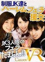 【VR】制服JK達とハーレムフェラ援交 ダウンロード