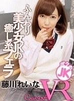 【VR】ふんわり美少女JKの癒し系フェラ 藤川れいな ダウンロード