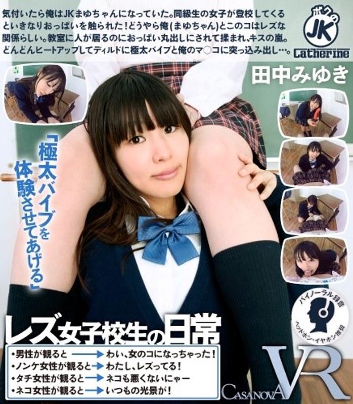 【VR】レズ女子校生の日常 田中みゆき パッケージ