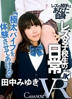 【VR】レズ女子校生の日常 田中みゆき ダウンロード
