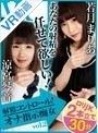 射精コントロール!オナ指示痴女 vol.2