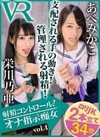 h_1116caca00112[CACA-112]【VR】射精コントロール!オナ指示痴女 vol.4