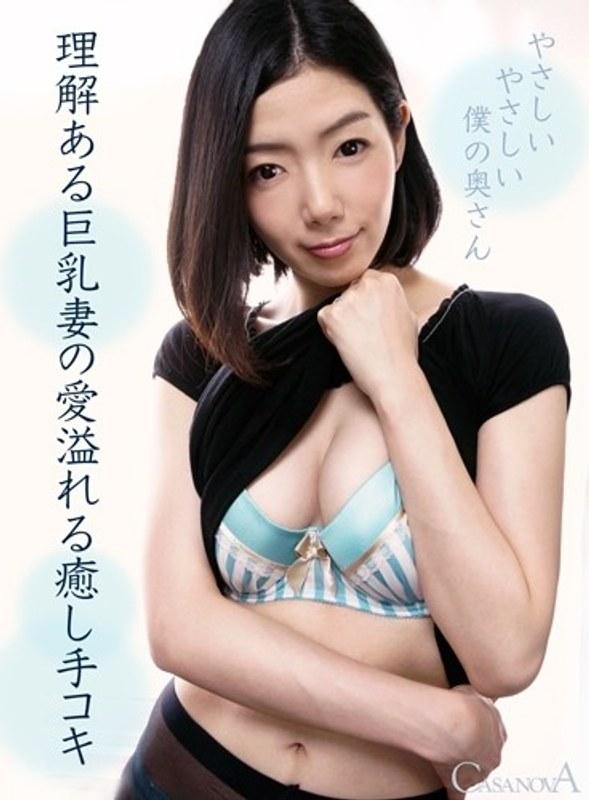【VR】理解ある巨乳妻の愛溢れる癒し手コキ