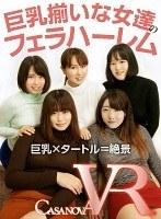 【VR】巨乳揃いな女達のフェラハーレム