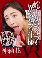 【VR】蛇舌女のフェラが異次元プロ仕様 神納花
