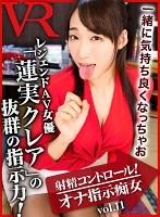 【VR】射精コントロール!オナ指示痴女 vol.11 蓮実クレア