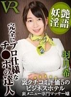 【VR】裏クチコミ評価5のビジネスホテル 裏メニュー専門マッサー嬢 羽月希 ダウンロード