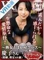 【VR】ハズレ無しデリヘル ~熟女おまかせコース~ 二ノ宮慶子(h_1116cafr00199)