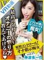 【VR】射精コントロール!オナ指示痴女 vol.13 神波多一花