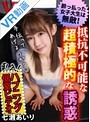 【VR】乱入!ハプニング個室ビデオ 七瀬あいり(h_1116cafr00210)