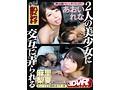 【VR】乱入!ハプニング個室ビデオ あおいれな・麻里梨夏のサムネイル