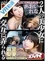 【VR】乱入!ハプニング個室ビデオ あおいれな・麻里梨夏