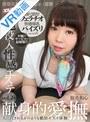 【VR】HQ高画質対応 '超'没入性感エステ vol.24 桜井和心(h_1116cafr00275)