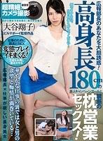 【VR】広報部長のあなたを大胆誘惑!高身長180cmの美人キャンペーンガールと禁断の枕営業セックス! 大谷翔子 ダウンロード